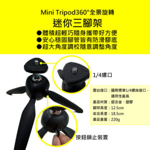 Mini 360° Rotation Tripod(Can't buy it alone)